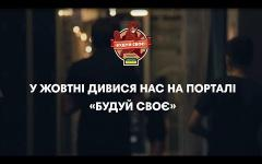 Embedded thumbnail for Анонс кастинга бизнес-школы «Будуй своє» (30 сек)