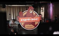 Embedded thumbnail for Анонс кастинга бизнес-школы «Будуй своє»